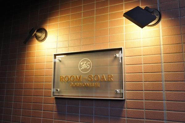 Room-Soar 御所西