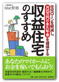 ちくま書房から発刊されたMac安田の著書 「収益住宅のすすめ」