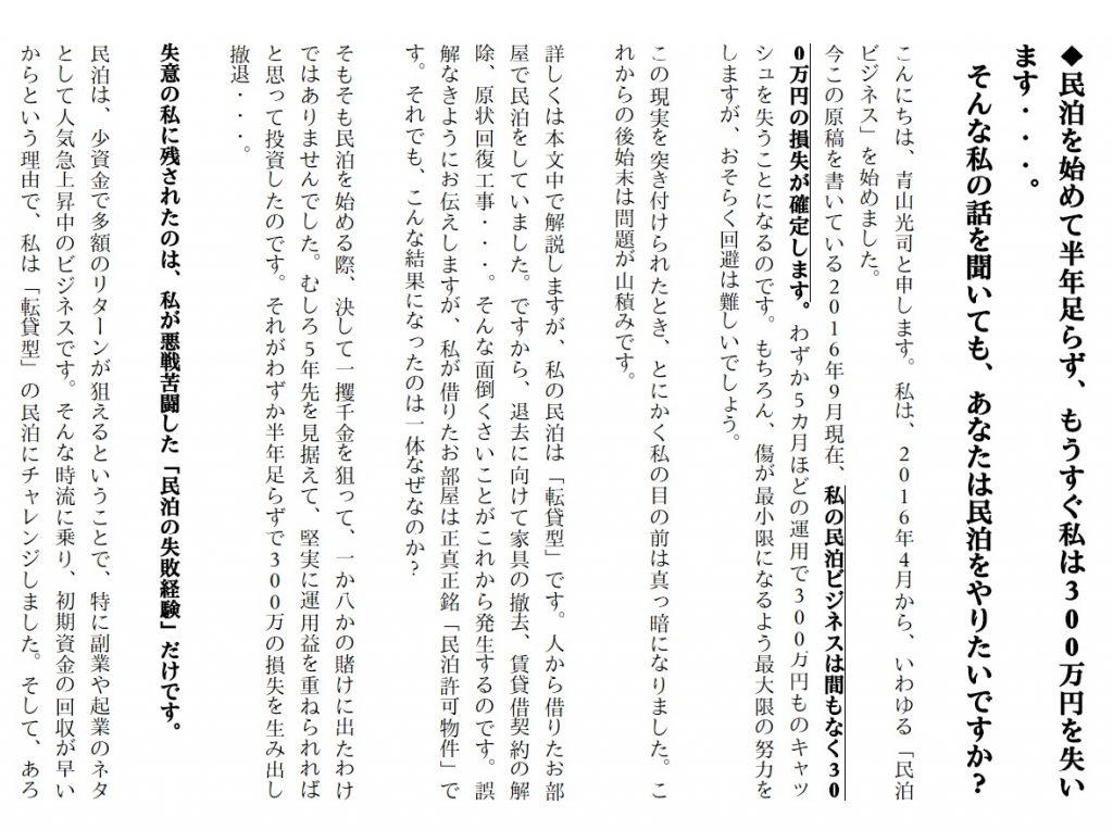 青山さん民泊ビジネスで300万円損失