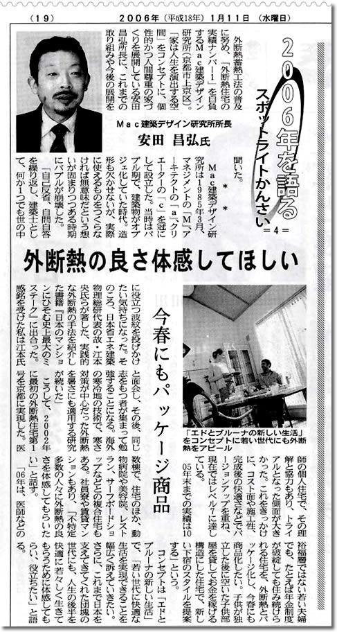 新聞掲載記事「2006年を語る スポットライトかんさい」 Mac建築デザイン研究所所長 安田昌弘氏 「外断熱の良さを体感してほしい」