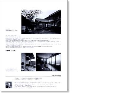 建築ジャーナル2月号-信楽町のビードロ・あなたと、あなたのご家族を幸せにする建築家です。