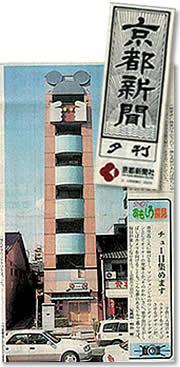 京都新聞第一面に載る