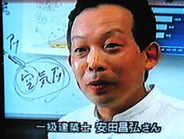 一級建築士安田昌弘さん